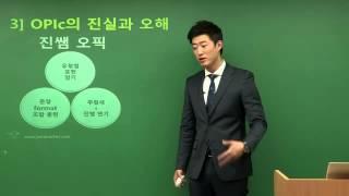 """[오픽인강추천] IH/AL 최다배출 진쌤의 """"…"""