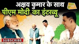 LIVE : Akshay Kumar के साथ PM MODI का इंटरव्यू | Rajasthan Tak