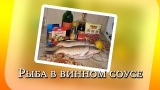 Готовим дома: Рыба в духовке (блюда из филе Сазана)