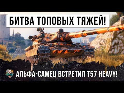БИТВА САМЫХ МОЩНЫХ ТЯЖЕЙ WORLD OF TANKS!