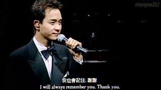 追 - 張國榮 Leslie Cheung [live 1997] (lyrics)