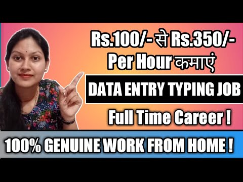 Typing Jobs Online ⌨️ | Typing Jobs From Home 🔥 | PART TIME JOBS |Transcription Jobs| WORK FROM HOME