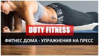 Упражнения для пресса| Тренировка дома для девушек(В данном видео ты увидишь классные упражнения для пресса в домашних условиях. Вместе с тем, ты прокачаешь..., 2016-03-11T08:45:34.000Z)
