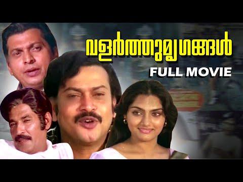 Malayalam Full Movie  Valarthumrugangal  HD Quality