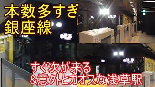 [カオス度125%]東京メトロ銀座線浅草口側に乗ってみた