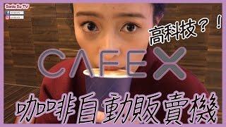 【自動販賣機】CAFE X。超高科技感的咖啡自動販賣機!?|SoniaSu TV