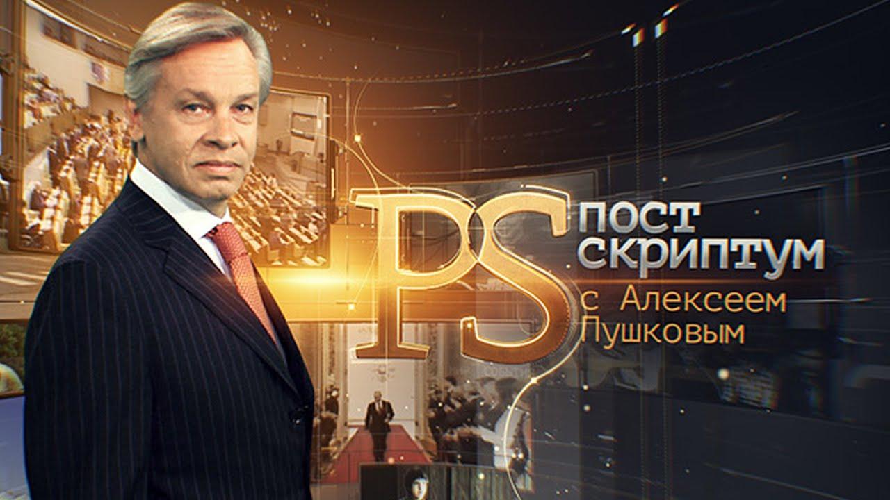 Постскриптум с Алексеем Пушковым 13.06.2015 - YouTube