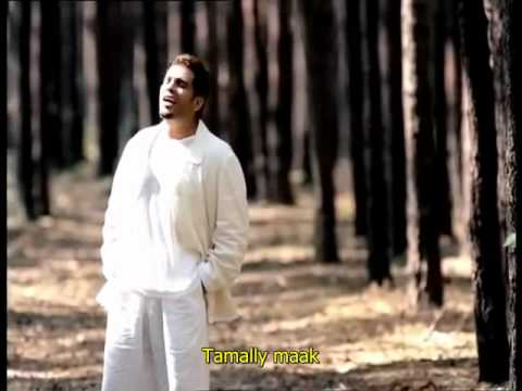 Amr Diab - Tamally Maak (with lyrics)