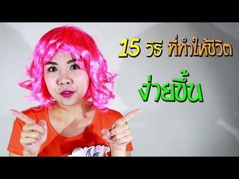 15 วิธีทำให้ชีวิตง่ายขึ้น | อำนวยความสะดวกภายในบ้าน | แปลภาษาอังกฤษเป็นไทย