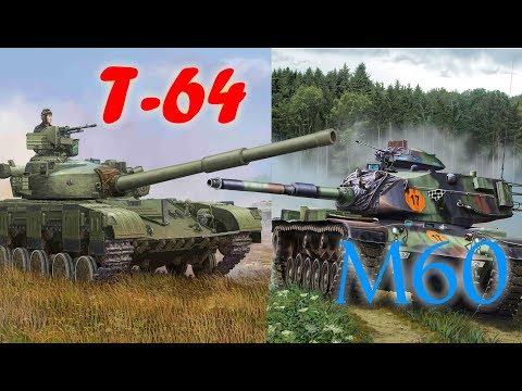 T-64 vs M60 Main Battle Tank Comparison