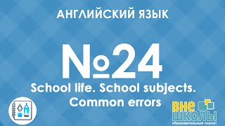 Онлайн-урок ЗНО. Английский язык №24. School/Common errors