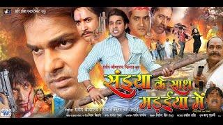 HD -सईया के साथ मड़ईया में-Bhojpuri MovieI Saiya Ke Sath Madayiya Me-Bhojpuri Film IPawan Singh