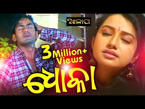 Super Hit Song 'DHOKA' Singer-Md. Aziz//Music-Muna Mohanty//Lyric-Sunil