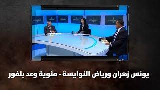 يونس زهران ورياض النوايسة - مئوية وعد بلفور