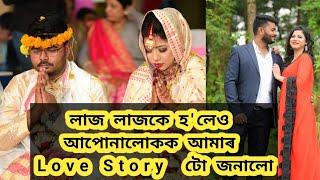 Assamese Vlog-লাজ লাজকে হ'লেও আপোনালোকক আমাৰ Love Story  টো জনালো   এটা অতি প্ৰয়োজনীয় বস্তু