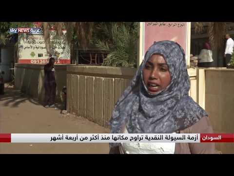 السودان.. أزمة السيولة النقدية تراوح مكانها منذ أكثر من أربعة أشهر  - 10:54-2018 / 9 / 15