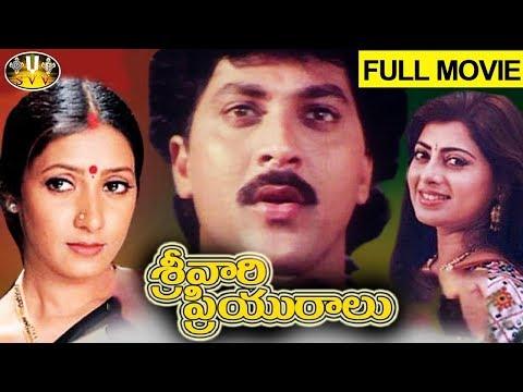 Srivari Priyuralu Full Movie || Vinod Kumar, Aamani, Priya Raman