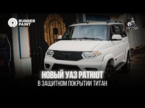 Новый УАЗ Patriot 2019 в Сверхпрочном покрытии ТИТАН