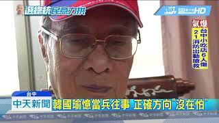 20190629中天新聞 將軍變鐵粉! 韓軍中長官力挺昔日部屬