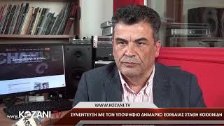 Συνέντευξη του υποψήφιου Δημάρχου Εορδαίας Στάθη Κοκκινίδη στο www.kozani.tv
