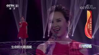《天天把歌唱》 20200428| CCTV综艺