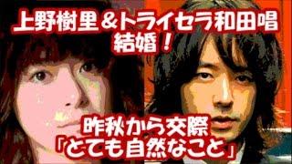 【結婚】上野樹里&トライセラ和田唱が結婚!昨秋から交際「とても自然...
