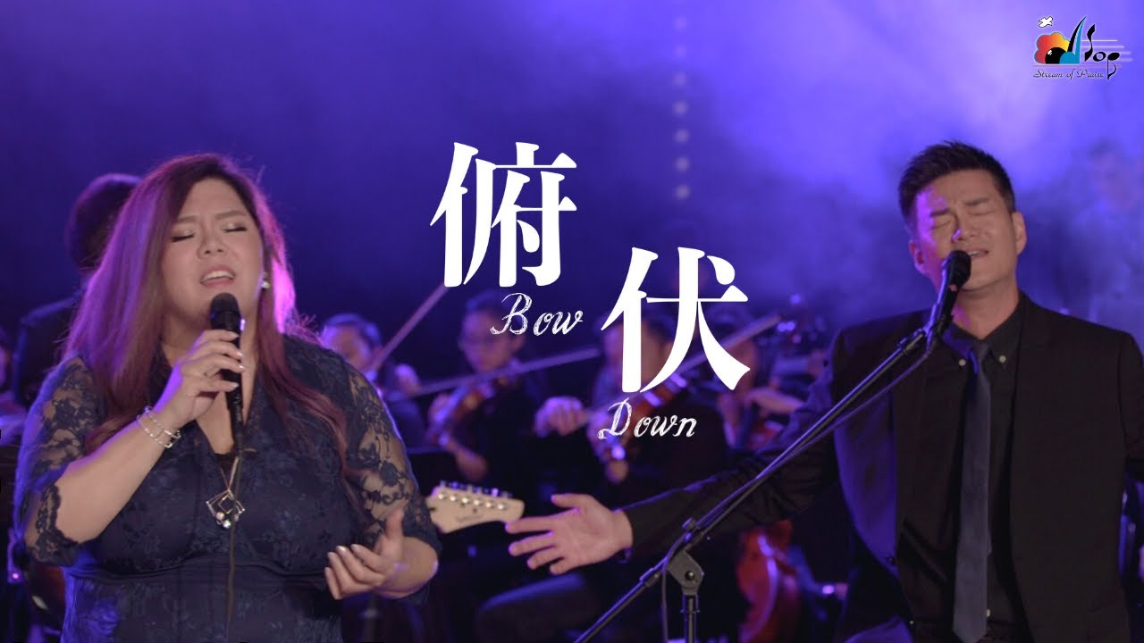 俯伏 Bow Down 現場敬拜MV - 讚美之泉敬拜讚美專輯(23) 平安 Peace