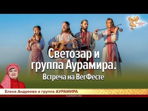 """Светозар и группа """"Аурамира"""". Встреча на ВегФесте. Елена Андреева и Светозаръ"""