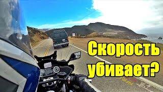 Почему мотоциклисты бьются? Скорость убивает?