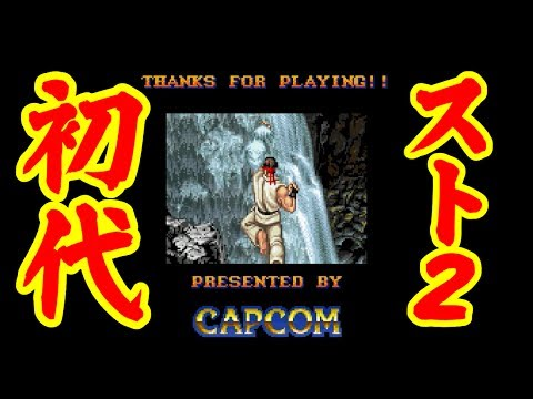 [初代] リュウ(Ryu) - STREET FIGHTER II CHAMPION EDITION [弱杉流]