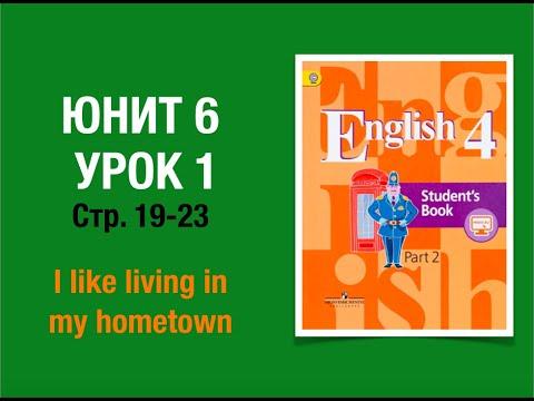 Английский язык 4 класс стр 19-23 Кузовлев юнит 6 урок 1 #English4 #АнглийскийЯзык4класс #English4