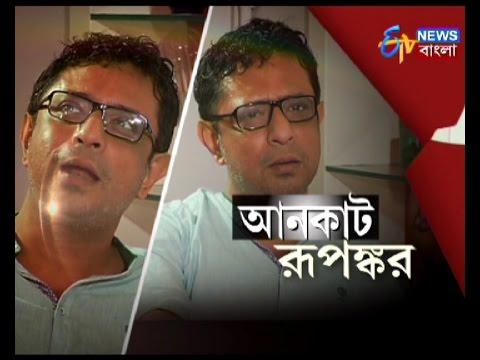 UNCUT RUPANKAR   ETV News Bangla
