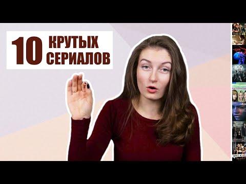 МОИ ЛЮБИМЫЕ СЕРИАЛЫ || ТОП-10 крутых сериалов