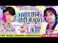 Download Niraj Bedardi  (2018) सुपरहिट होली गीत - भतार छाने ढोडी में पुआ   - Bhojpuri Holi song