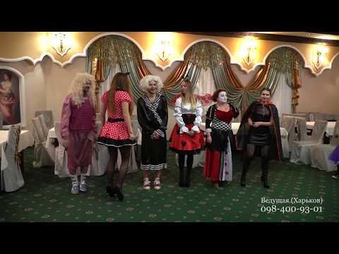 Ведущая,тамада на корпоратив Харьков Наталья Болдина.