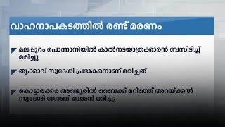 പൊന്നാനിയിൽ കാല്നടയാത്രക്കാരന് ബസിടിച്ച് മരിച്ചു | Accident - 2 death