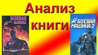 Аналіз книги А. Тараса ''Бойова машина''