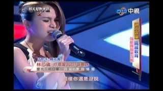 20121223 華人星光大道 林芯儀 - 你是愛我的/張惠妹