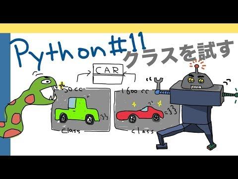 Pythonはじめまして 第11回 クラスを試す継承多重継承オーバーライドとか