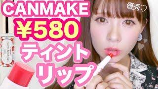 【¥580】ティントリップ3色♡【CANMAKE】Tint Lip Review
