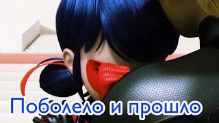 Клип~Леди-Баг и Супер-Кот~Поболело и прошло~HENSY