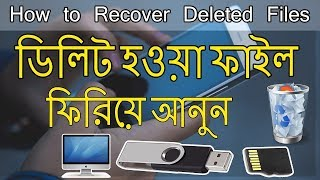 How To Recover Permanently Deleted Data in Bangla
