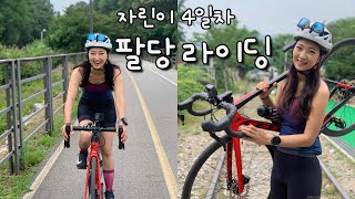 [Eng] 자린이 꼬까옷 입고 팔당 라이딩 | 로드자전거 | (With Miso cycling) | Road Bike