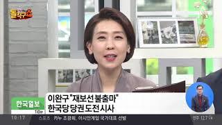 """컴백한 이완구 """"한국당 새 리더십 필요…충청 대망론 살아있다"""""""