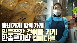 [동네가게함께가게]믿음직한 건어물가게 반송큰시장 김미다…