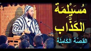 القصة الكاملة لظهورمسليمة الكذاب ومقتله في معركة اليمامة التاريخية ـ الشيخ سعيد الكملي