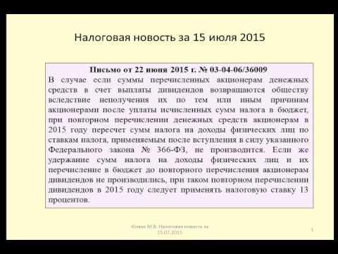 15072015 Налоговая новость о НДФЛ на дивиденды