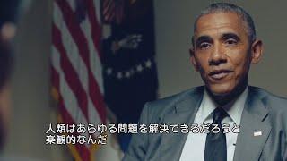 これからの「テクノロジー」政策  | バラク・オバマ×伊藤穰一 |  Ep6 | WIRED.jp