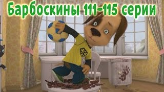 Барбоскины - 111-115 серии (новые серии)