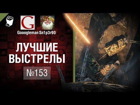 Лучшие выстрелы №153 - от Gooogleman и Sn1p3r90 [World of Tanks] thumbnail